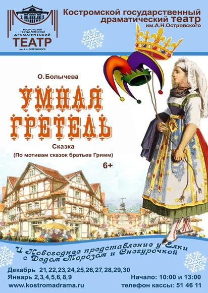 Театр, Островсого, Спектакль, Афиша, Кострома, Гретель, Гримм