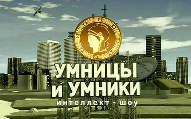 «Умники и умницы» в Костроме