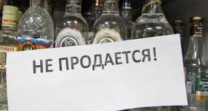 Алкоголь, Продажа, Заперт, Кострома, Новости