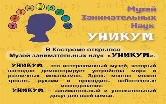 Музей, Кострома, Новости