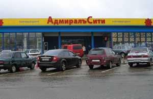 Торговый центр, Кострома, Магазин, Адмирал