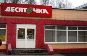Торговый центр, Кострома, Магазин, Десяточка