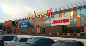 Торговый центр, Кострома, Магазин, Галерея