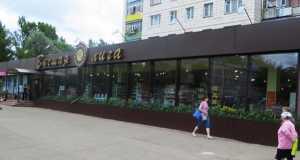 Торговый центр, Кострома, Магазин, Высшая лига