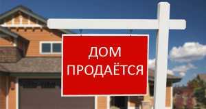 Недвижимость, Покупка, Дом