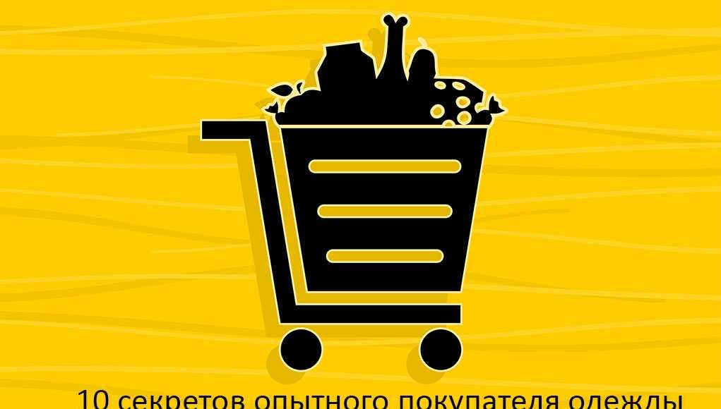 Одежда, Советы