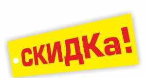 Скидка, Купон, Реклама