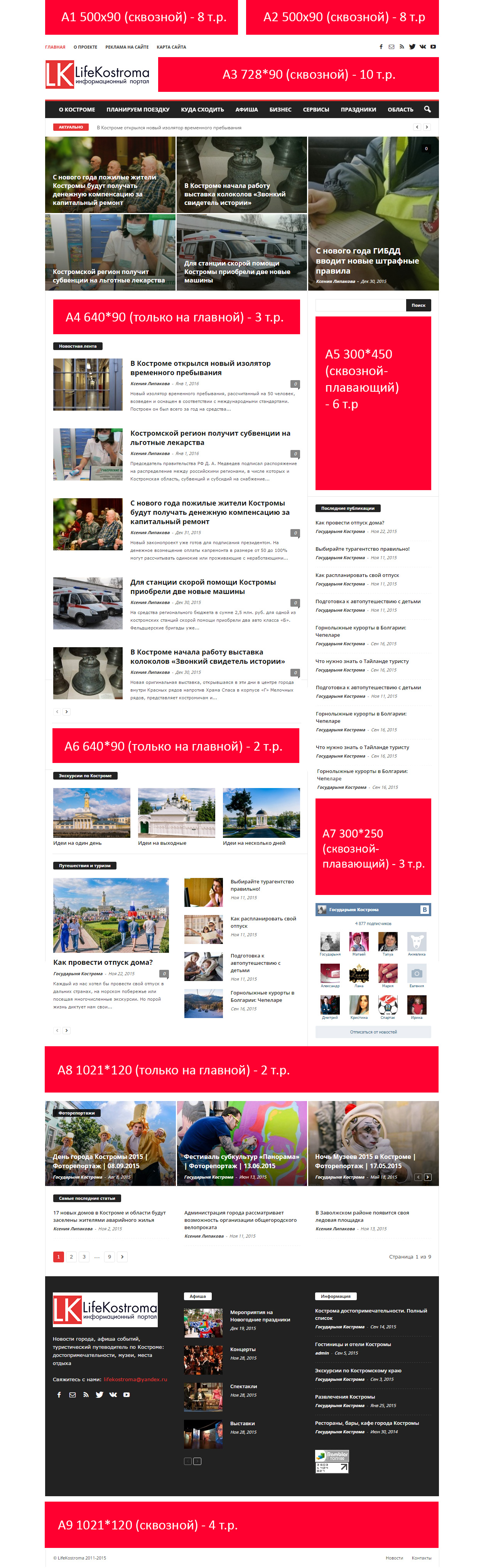 reklama-lifekostroma.ru-1