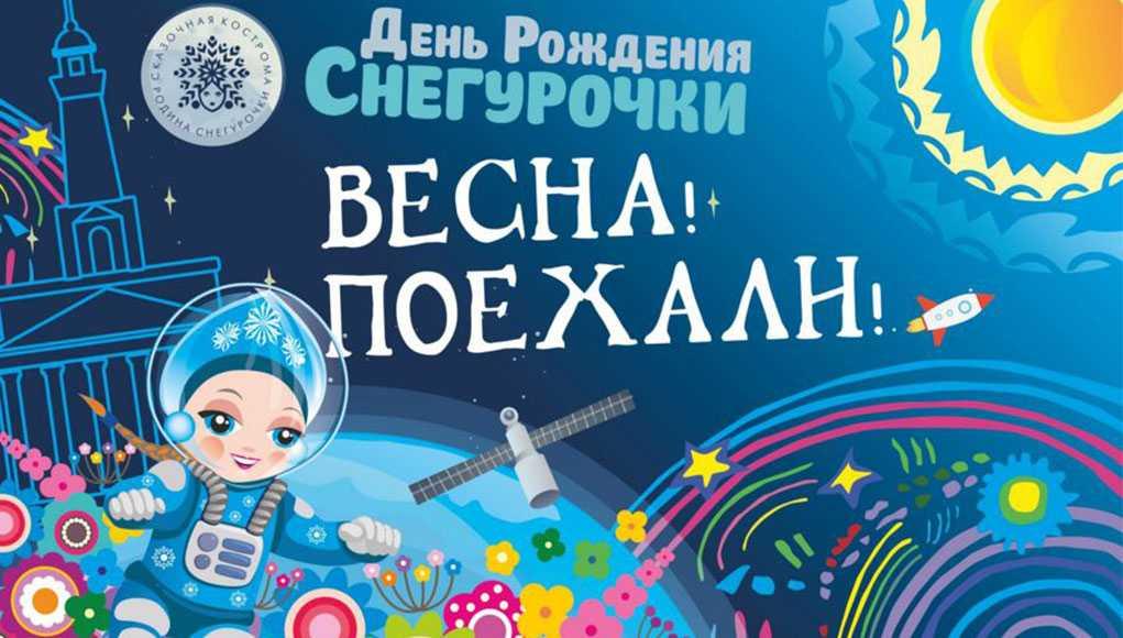 Кострома, Снегурочка, День рождения