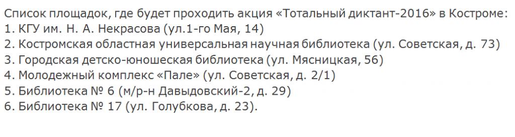 totalnuj-diktant-kostroma-adresa
