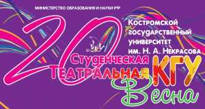 Студвесна, Кострома, Новости