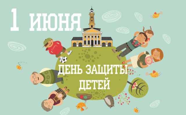Кострома, Праздник