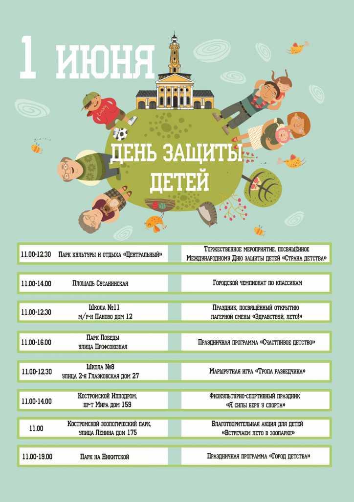 programma-den-zachity-detej-kostroma