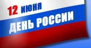 Кострома, День России