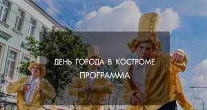 Кострома, Программа, День города