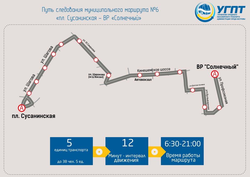 Смеха и расписание маршрутки номер 6 в Костроме
