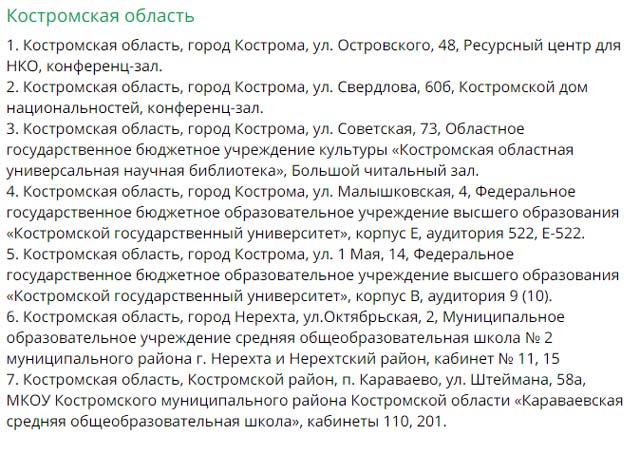 diktant-kostroma-3