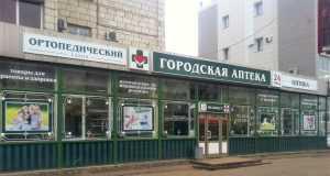 Кострома, Аптеки, Скидки