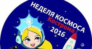 Космос, Кострома, Новости