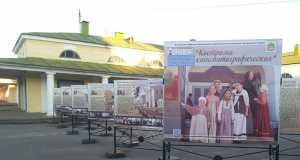 Кострома,, Новости, Выставка