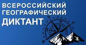 Кострома, Диктант, География