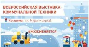 Кострома, Новости, Техника