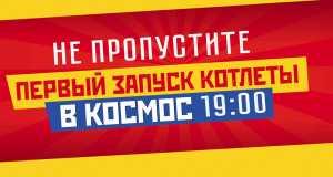 Кострома, Котлета, Космос