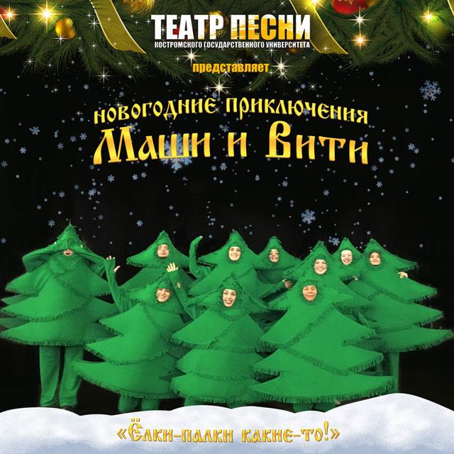 Сценарий новогодний маша и витя новогодние приключения