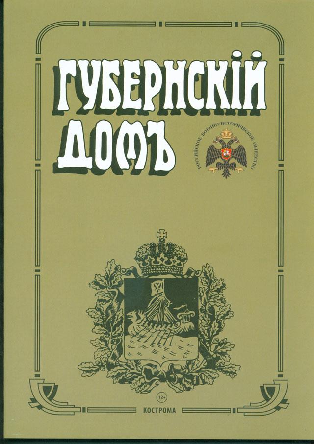 zhurnal-gubernskij-dom-kostroma
