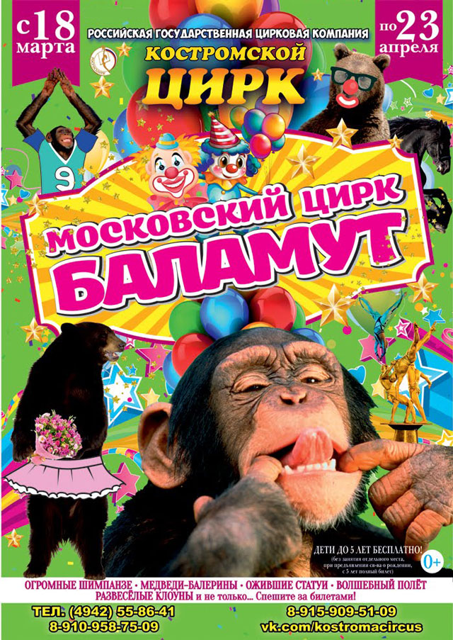 Цирк в новосибирске афиша на 2017 год