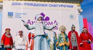 Кострома, Новости, Праздник, День Рождения Снегурочки