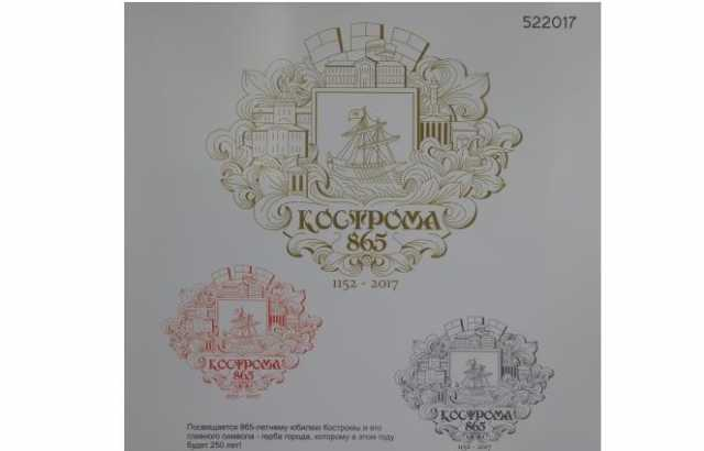 Кострома, Новости, Символ