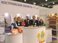 Кострома, Новости, Выставка