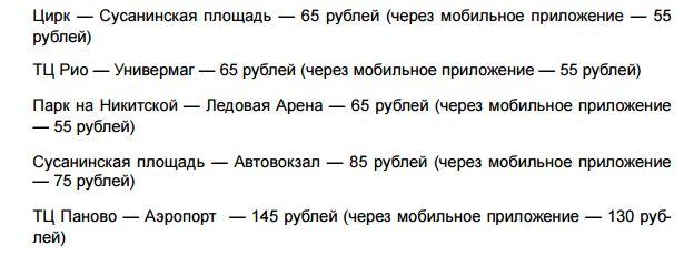 poezdki-taksi-kostroma