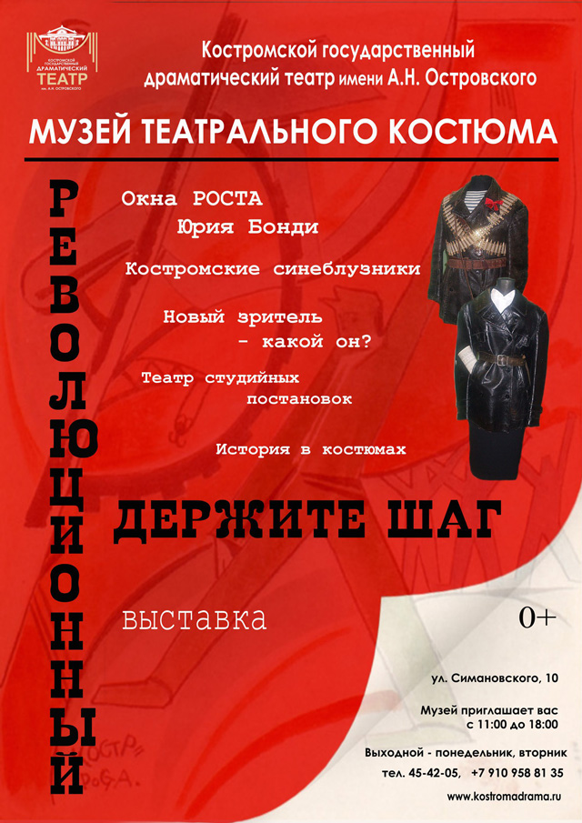 Кострома, Выставка