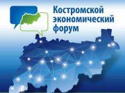 Кострома, Новости, Форум