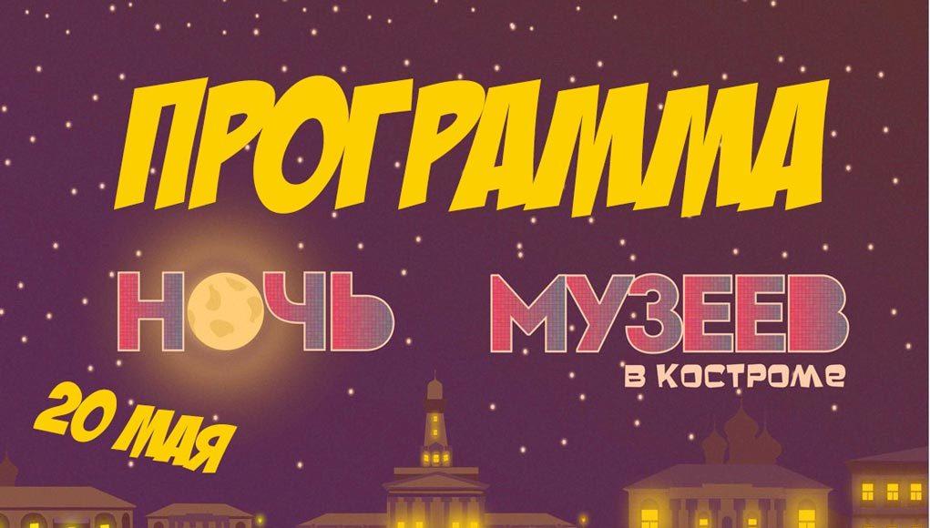 Кострома, Ночь музеев, Программа, Кострома