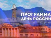 Кострома, День России, Программа