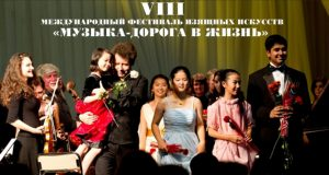 Кострома, Новости, Фестиваль