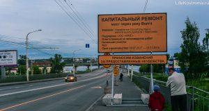 Кострома, Новости, Мост, Транспорт