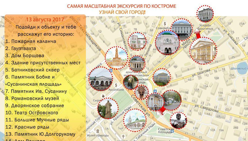 Кострома, Новости, Экскурсия