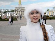 Кострома, Новости, Снегурочка