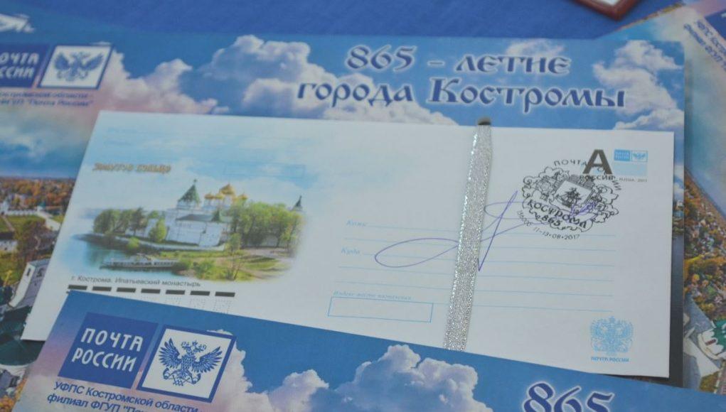Кострома, Конверты