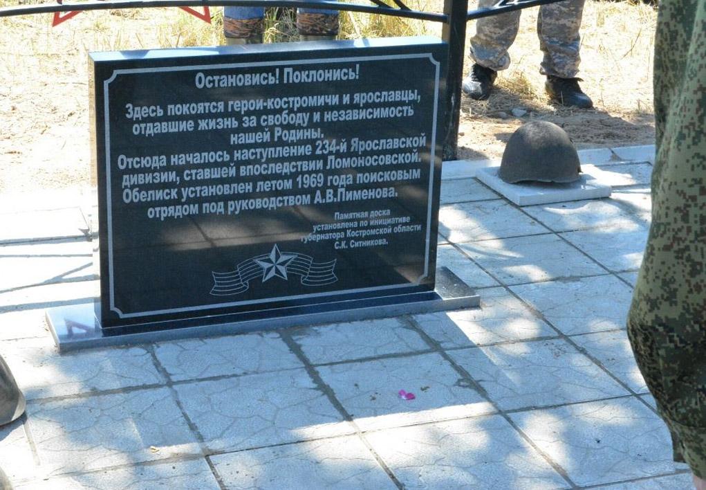 Вчесть костромичей, погибших наВеликой Отечественной Войне, установлен монумент