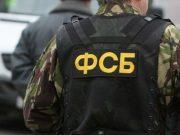 Кострома, Новости, ФСБ