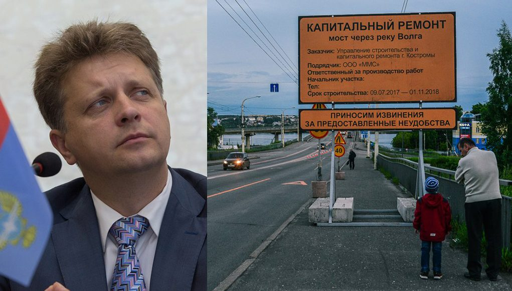 Кострома, Мост, Министр, Транспорта