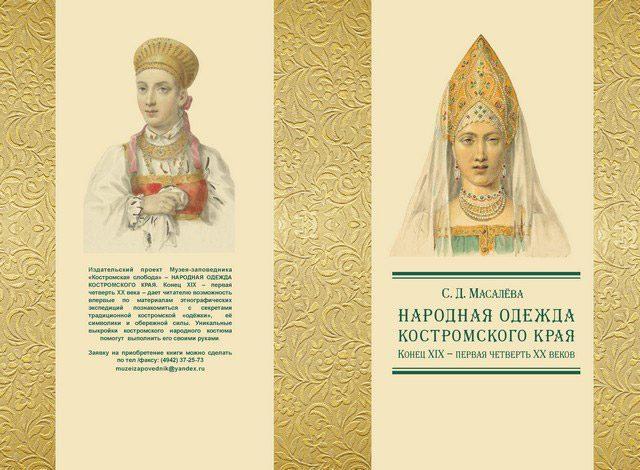 Кострома, Новости, Книга
