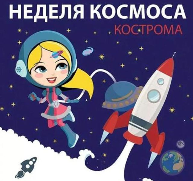 Кострома, Новости, Космос