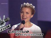 Голос, Шоу, Новости