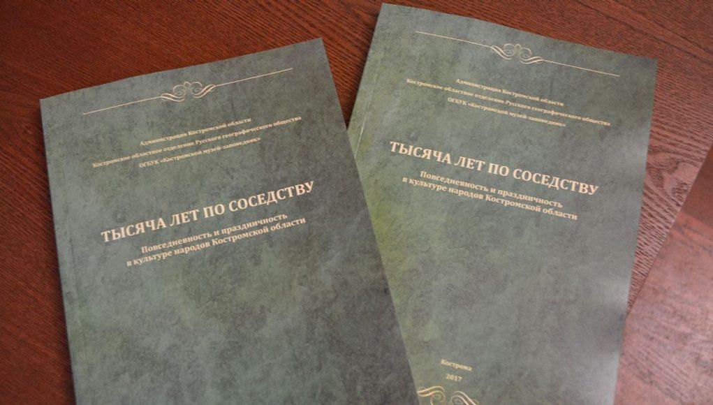 Книга, Народы